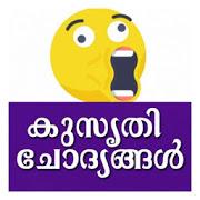 kusruthi chodhyam