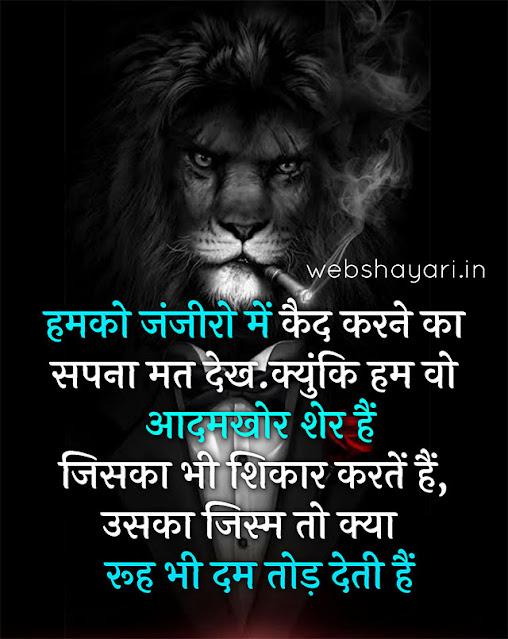 भाईगीरी दादागीरी ऐटिटूड स्टेटस इन हिंदी - Bhaigiri Dadagiri ...