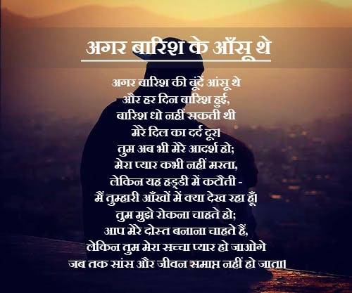 sad shayari - Sad short poems , Love sad shayari