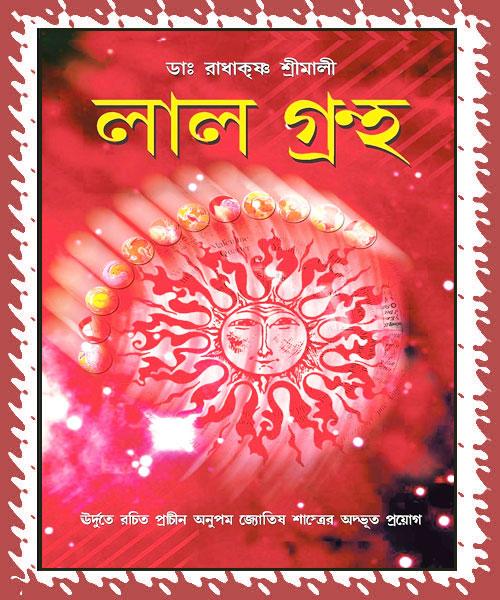 Lal Kitab (লাল গ্রন্থ)