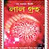 Lal Kitab (লাল গ্রন্থ) | Bengali Astrology Book