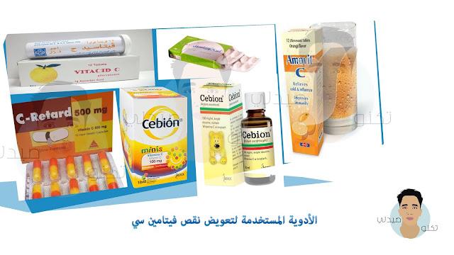 الأدوية المستخدمة لتعويض نقص فيتامين سي