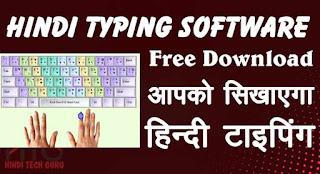 hindi typing tutor download karne ki jankari