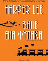 """""""Βάλε ένα φύλακα"""" της Harper Lee"""