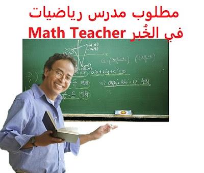 وظائف السعودية مطلوب مدرس رياضيات في الخُبر Math Teacher