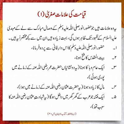 The Major Signs of Qayamat (Ki Nishania) in Urdu 8