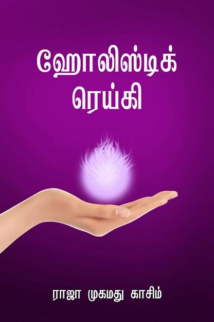 Ebook - ஹோலிஸ்டிக் ரெய்கி