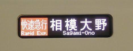 小田急電鉄 快速急行 相模大野行き8 8000形