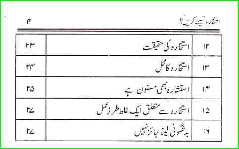 istikhara transliteration Urdu