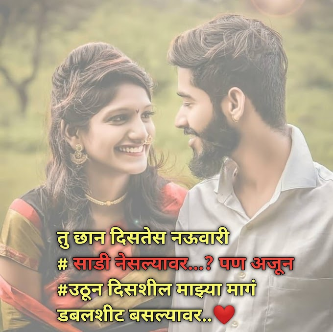 Heart Touching Love Quotes In Marathi | Marathi love Status