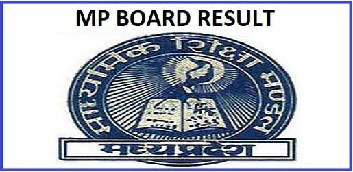 MP Board 12th Board Exam Result 2020