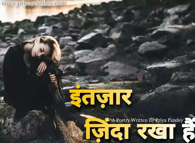 इंतज़ार ज़िंदा रखा हैं | Intezar Zinda Rakha Hain Hindi Poetry By Priya Pandey