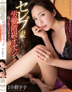 FSDSS-027 Celebrity Wife And Working Class Fathers Soggy Berokis Affair Sexual Intercourse Yuko Ono