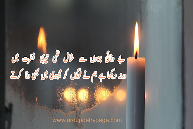 poetry about life in urdu