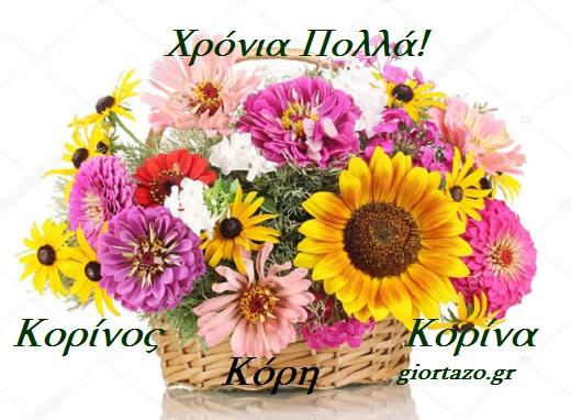 17 Ιουνίου 🌹🌹🌹 Σήμερα γιορτάζουν giortazo