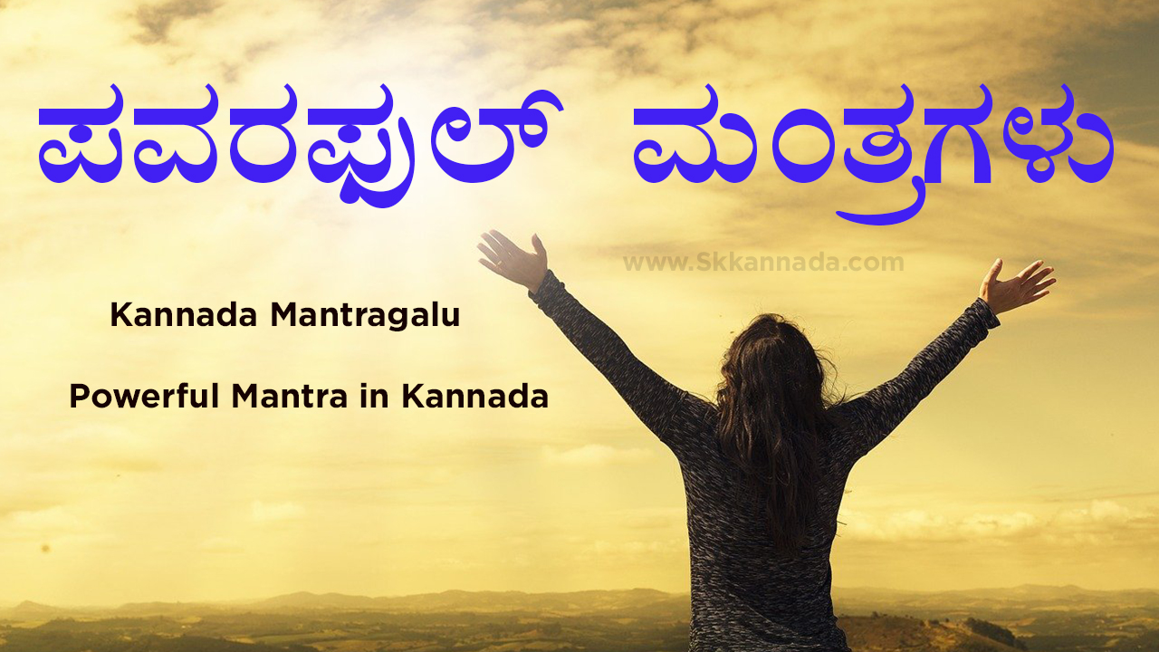 ಪವರಫುಲ್ ಮಂತ್ರಗಳು : Kannada Mantragalu - Powerful Mantra in Kannada