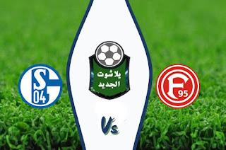 نتيجة مباراة شالكه وفورتونا دوسلدورف اليوم الأربعاء 27-05-2020 الدوري الألماني