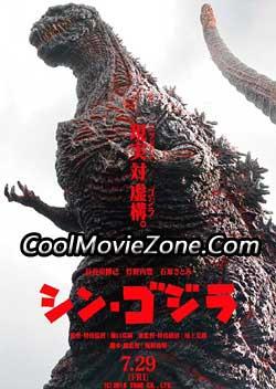 Shin Godzilla (2016)