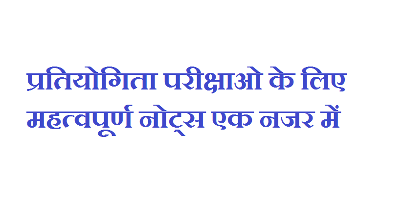 General Science Notes In Hindi PDF