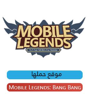 تحميل لعبة موبايل ليجند بانج بانج عربي Download Mobile Legends: Bang Bang على هواتف الاندرويد و الابل