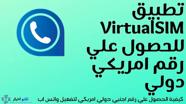 تطبيق VirtualSIM للحصول علي رقم اجنبي دولي امريكي لتفعيل حساب واتس اب مجانا
