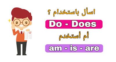 الفرق بين Do you و are you في اللغة الانجليزية متى نسأل بـ do او ب to be : قواعد اللغة الانجليزية