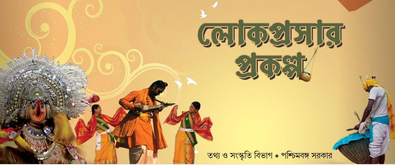 Shilpi Bhata West Bengal