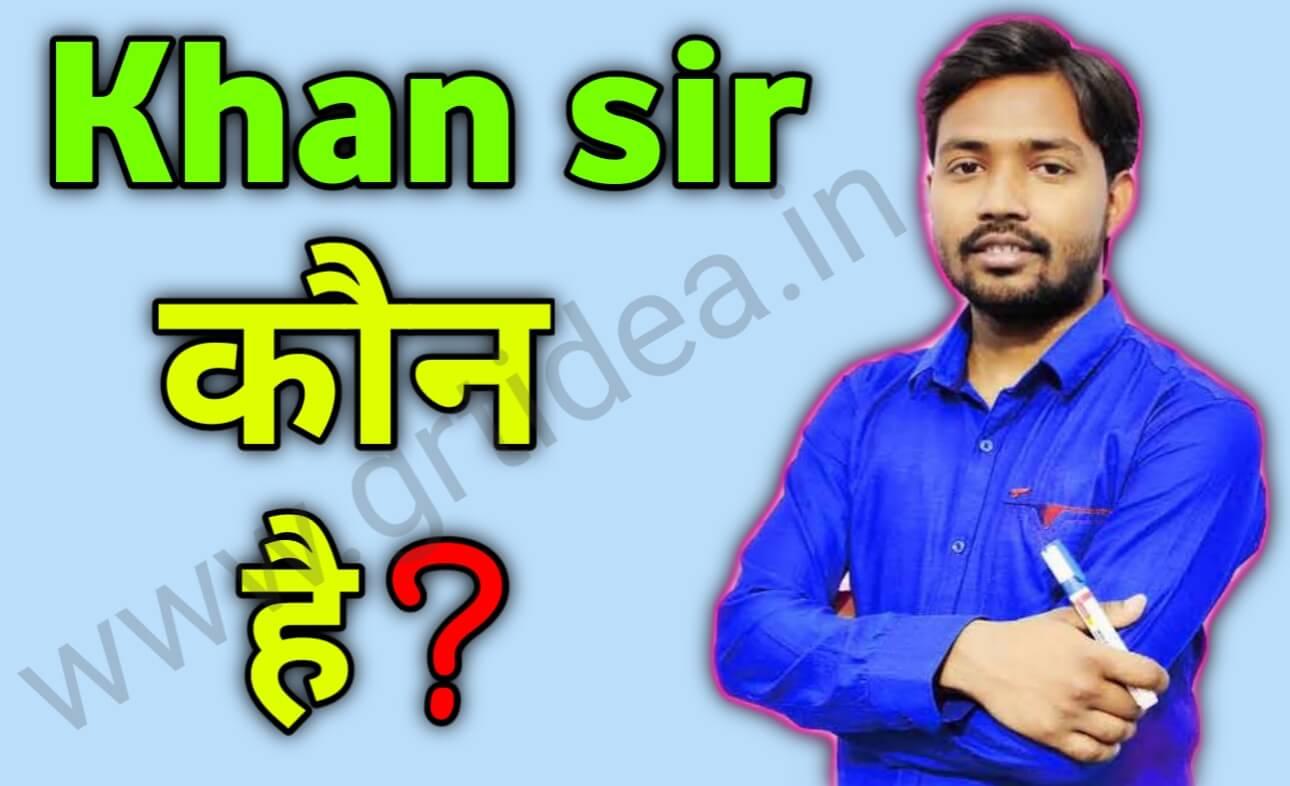 khan sir biography in hindi