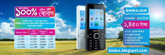 Grameenphone-Symphony-D54i-at-BDT-1450-gp-internet-data-bonus-offer-details