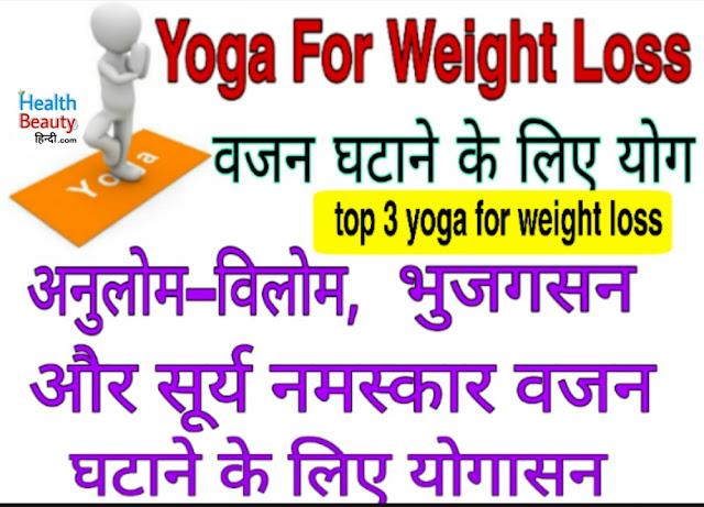 yoga for weight loss | वजन घटाने के लिए योग | अनुलोम–विलोम वजन घटाने के लिए योग