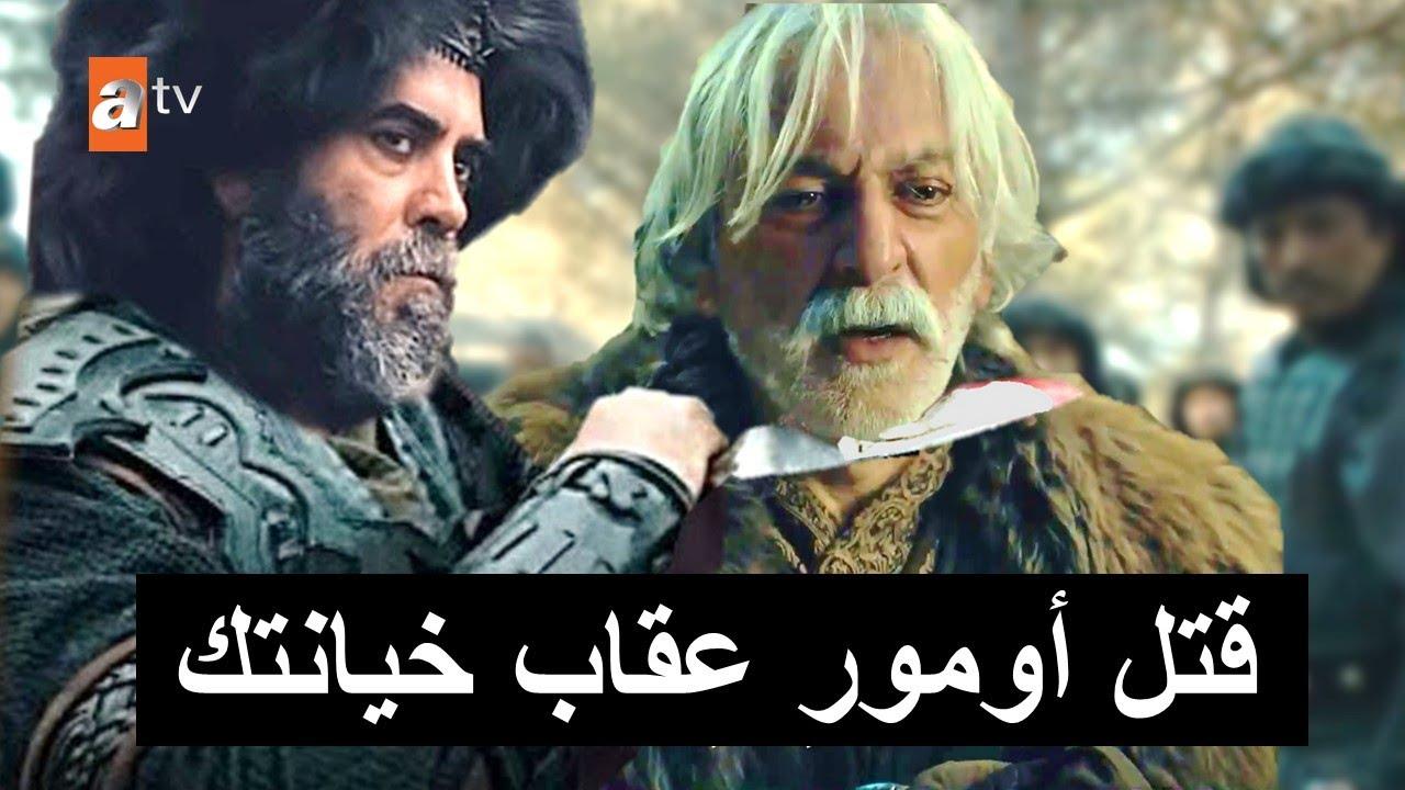 مفاجأة مصير أومور اعلان 2 مسلسل المؤسس عثمان الحلقة 59
