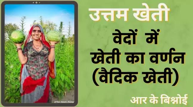 उत्तम खेती : वेदों में खेती का वर्णन | आरके बिश्नोई
