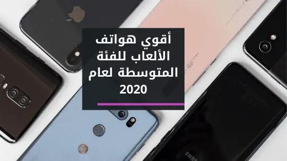 أقوي هواتف الألعاب للفئة المتوسطة لعام 2020- أداء أفضل وسعر أقل