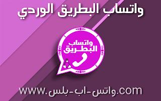 تحميل واتساب البطريق الوردي Bt2WhatsApp اخر اصدار ضد الحظر, تنزيل واتس اب البطريق الوردي, تحديث bt2 whatsapp apk, واتساب طه القدسي الوردي, واتساب وردي