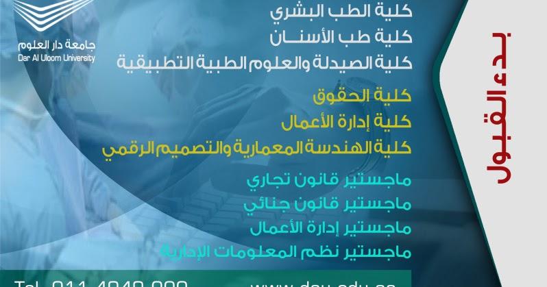 بكم الترم في جامعة دار العلوم