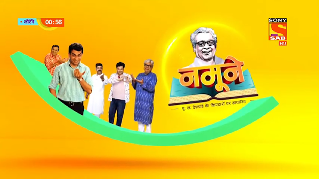 Namune Serial on Sab TV - [SAB ka Weekend] Wiki, Story, Timings, Full Star Cast, Promos Videos, Photos, BARC Rating