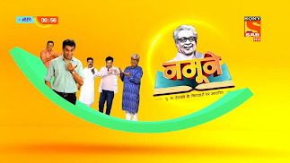 Namune Show sab tv upcoming serial show, story, timing, schedule, Namune Show Repeat timings, TRP rating this week, actress, actors name with photos