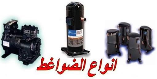 انواع الضواغط المستخدمة في التبريد والتكييف