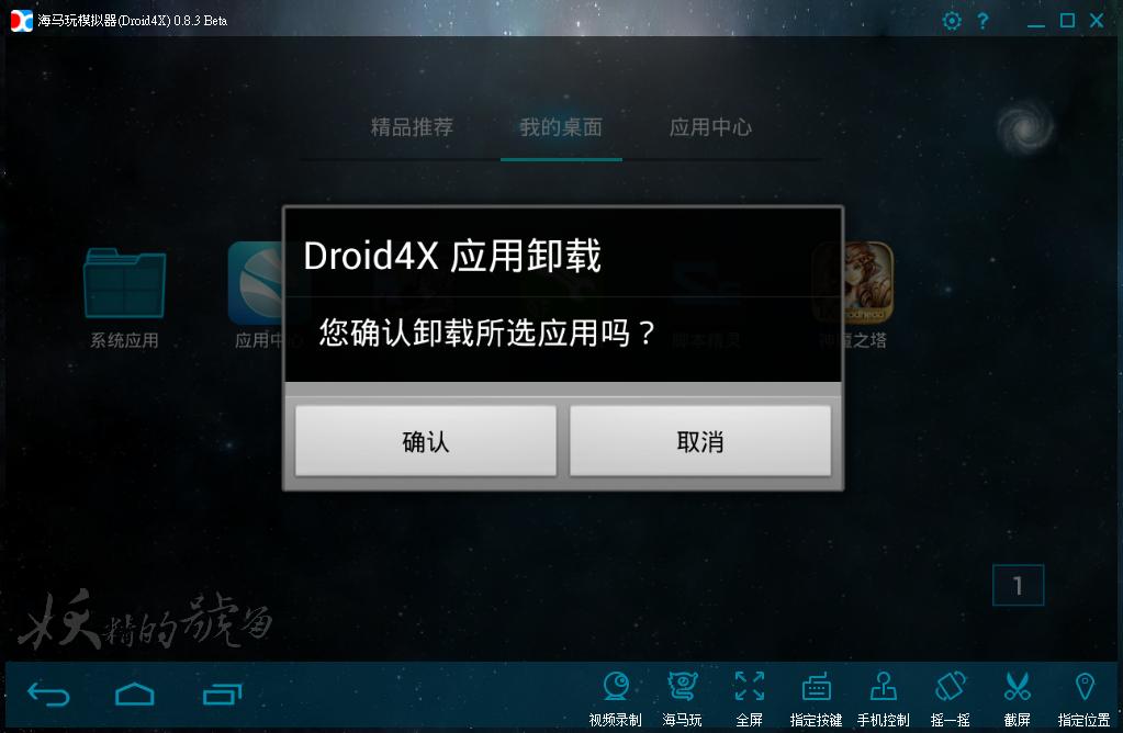 7 - [推薦] 海馬玩 Droid4X 模擬器,效能良好、安裝簡單、相容性高的安卓模擬器