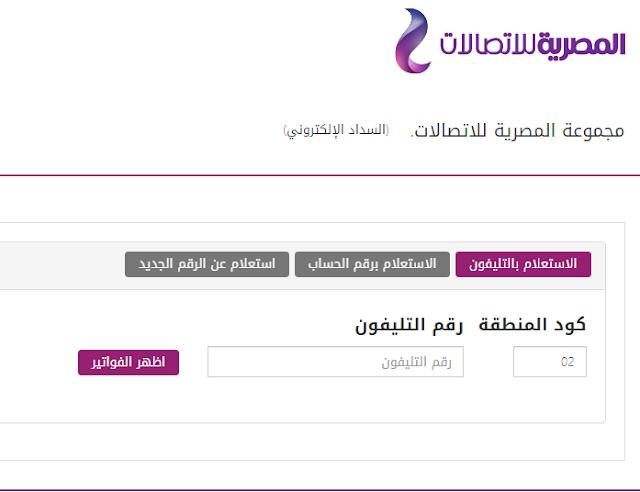 فاتورة التليفون الارضى من المصرية للاتصالات بالاسم