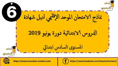 نماذج الامتحان الموحد الإقليمي لنيل شهادة الدروس الابتدائية دورة يونيو 2019