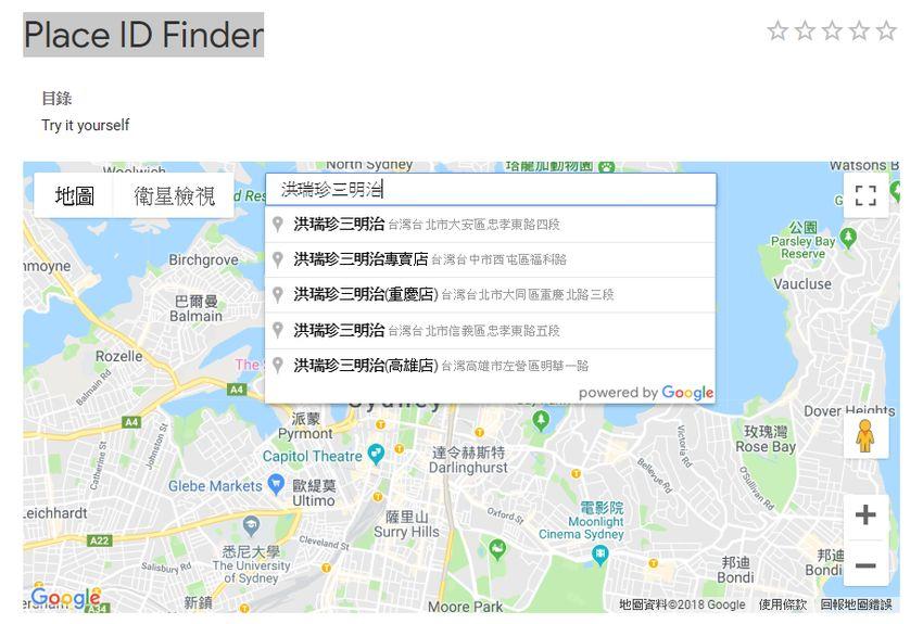 google-my-business-rating-review-widget-3.jpg-讓 Google 商家評論星等在網頁側邊欄顯示