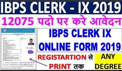 IBPS Clerk Recruitment 2019