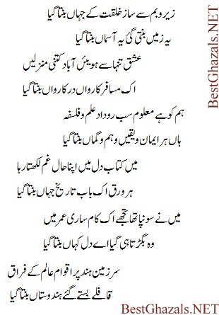 Love poetry pdf urdu