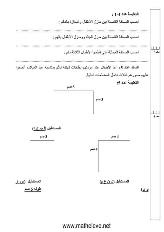 تحميل كتاب نور المعارف سنة رابعة
