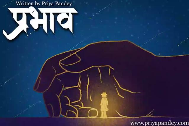 प्रभाव Prabhav Hindi Thoughts By Priya Pandey