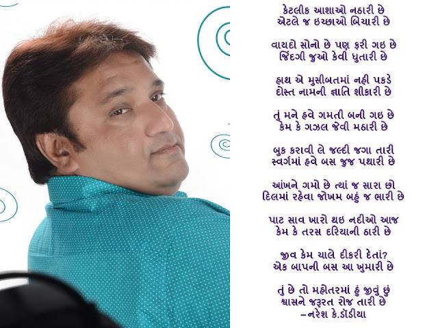 केटलीक आशाओ नठारी छे Gujarati Gazal By Naresh K. Dodia