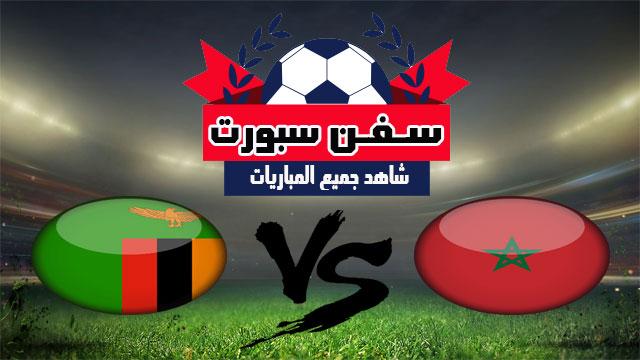 موعدنا مع  مباراة المغرب وزامبيا  بتاريخ 16/06/2019 مباراة ودية