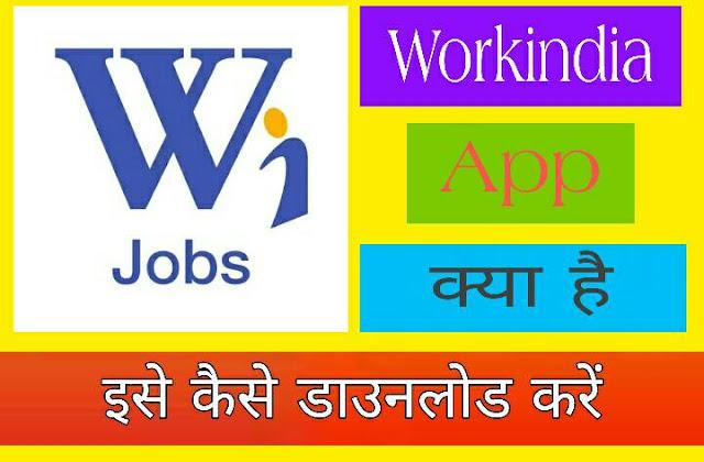 Workindia App क्या है इसे कैसे download करें