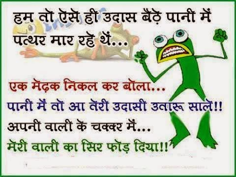 Hindi Shayari Funny Picture